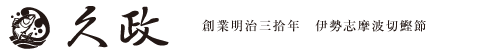 創業明治参拾年 伊勢志摩 鰹節製造 久政(きゅーまさ)公式サイト